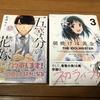 「五等分の花嫁」12巻&「朝焼けは黄金色」3巻を購入。読んだ感想とか