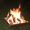 初心者でも失敗しない!焚き火のやり方をマスターしてキャンプの夜を楽しもう!