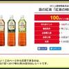 【朗報】UCC霧の紅茶 実質無料【レシポ】
