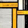 ジャズの歴史 半世紀の内幕  油井正一 著  東京創元社 発行