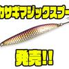 【イマカツ】メタルジグスプーン「ワカサギマジックスプーン」発売!