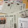 日経新聞試し読み 第一日目