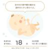 【妊婦健診】初めてのNST検査(37w3d)