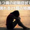 うつ病の初期症状で現れる21個の特徴【ストレス】【離脱症状】