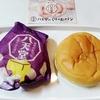 八天堂 @横浜 温めて食べる八天堂くりーむぱん あんバター