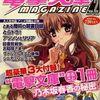 2008年に発売されたアニメ雑誌の中で どの号がレアなのかランキング