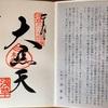 浅草寺参拝 御朱印◆東京旅行2日目