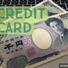 クレジットカードを使ったぼくのポイント節約術について