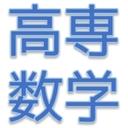 高専数学まとめノート@はてなブログ