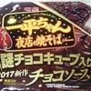 チョコ味焼きそば「明星一平ちゃんチョコソース」バレンタイン用