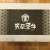 【ふるさと納税】熊本県天草市から黒毛和牛切り落とし1kg届きました