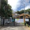 その208:千葉県血清研究所跡地