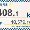 5/26〜6/1の総発電量は408.1kWh(目標比123.25%)でした