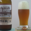 門司港地ビール 「門司港驛ビール」
