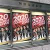 ふづきふみ観劇アワード2020