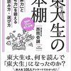 【書評】東大生の本棚