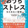 【新刊】 杉岡充爾 おうちストレスをためない習慣