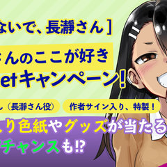 テレビアニメ化決定記念! 『イジらないで、長瀞さん』名シーン投票!