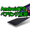 BKB50の代替はASUS TransBook Chiシリーズで決まり!