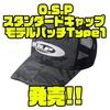 【O.S.P】縫い合わせ柄のキャップ「スタンダードキャップ モデルパッチType1」発売!