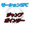 【上級編】MT Developer2によるモーションSFCプログラム講座 ージャンプ、ポインター