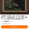 ヤフオクに出てる長谷川利行さんの作品