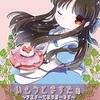歌姫庭園15参加します!