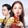ドラマ「地味にスゴイ!DX 校閲ガール 河野悦子」 9/20 感想まとめ