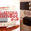 【ボタンを押すロボット】スイッチボット「ボット」徹底レビュー|スマートホーム化必須級アイテム