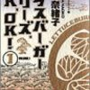 優しさ溢れる恋愛&家族漫画〜松田奈緒子『レタスバーガープリーズ.OK,OK!』