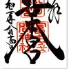 文化財の宝庫を右往左往 〜北口本宮富士浅間神社の御朱印(山梨・富士吉田市)コロナ禍中を突破! 箱根から河口湖⓬