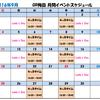 9月のスケジュール ♪♪
