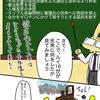 立ち見de宝塚_第013幕 マダムギロチン