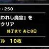 DQMSL攻略 ミッション「呪われし魔宮を、金色の魔竜撃破でクリア」を達成しました。