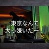 47大ッキライ!!!【地方公立卒エリートと中学受験】