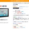 【Amazonプライムデー】過去最大の値下げ?「Fire HD 10」9,980円😄