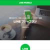 LINEモバイルを使いたい3つの理由!LINE、Twitter、Instagram等のデータ通信料無料になる格安SIMって素敵です。