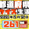 【都道府県クイズ】第261回(問題&解説)2020年2月15日