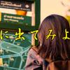 斉藤一人さん こうき心