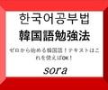 ゼロから始める韓国語!テキストはこれを使えばOK!