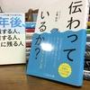 26歳中間管理職が選ぶ「自分の教科書として残したい本」9冊