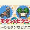 【ポケ森】ガーデンイベント終了🍯🐝