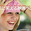 【独断で選ぶ】笑うが勝ち!最高に笑える映画15選(洋画中心)