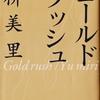 柳美里『ゴールドラッシュ』を読む