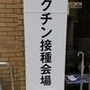 新型コロナが炙り出した「日本ワクチン問題」の本質!