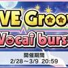 LIVE Groove Vocal burst開催!ユニット花霞が結成
