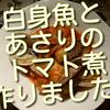 白身魚とあさりのトマト煮を久しぶりに作ってみました。