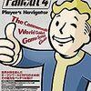 ボク的間違いなくクソゲーその11 『Fallout 4(フォールアウト4) 』