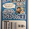 「知立店 アシストフック教室」明日も開催
