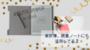 SONYデジタルペーパーの便利な使い方、暮らしのノートにも活用˖✧